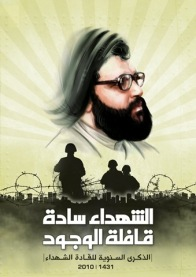 Abbas Al-Mousawey