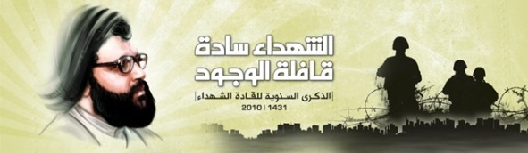 Abbas Al-Mousawey Banner